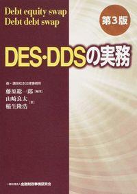 DES・DDSの実務 第3版