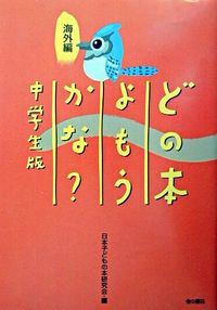 どの本よもうかな? : 中学生版 海外編