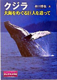 クジラ / 大海をめぐる巨人を追って