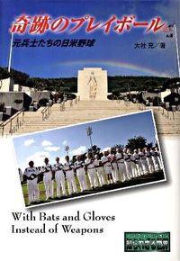 奇跡のプレイボール / 元兵士たちの日米野球
