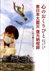 心のおくりびと東日本大震災復元納棺師 / 思い出が動きだす日