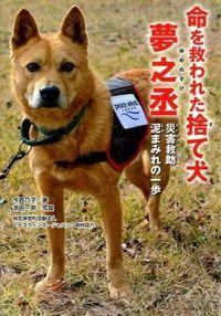 命を救われた捨て犬夢之丞 / 災害救助泥まみれの一歩