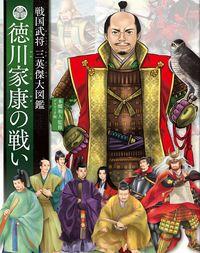 徳川家康の戦い