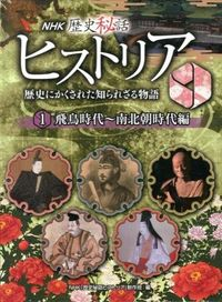NHK歴史秘話ヒストリア 1(飛鳥時代~南北朝時代編) / 歴史にかくされた知られざる物語