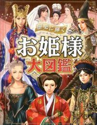 歴史に輝くお姫様大図鑑