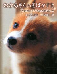 [ 和図書 ] おかあさんのそばがすき 犬が教えてくれた大切なこと