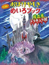 恐怖!おばけやしきめいろブック / 吸血鬼ドラキュラ城