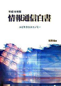 情報通信白書 平成18年版