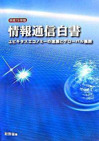 情報通信白書 平成19年版