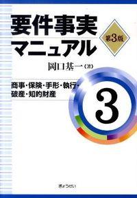 要件事実マニュアル 第3巻 (商事・保険・手形・執行・破産・知的財産)