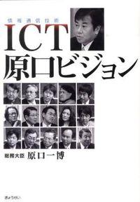 ICT原口ビジョン / 情報通信技術