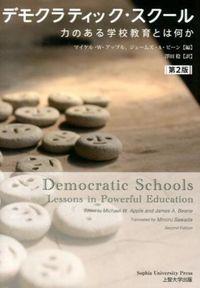 デモクラティック・スクール 第2版 / 力のある学校教育とは何か