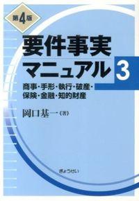 要件事実マニュアル 3 (商事・手形・執行・破産・保険・金融・知的財産)