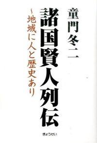 諸国賢人列伝 / 地域に人と歴史あり