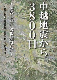 中越地震から3800日 / 復興しない被災地はない