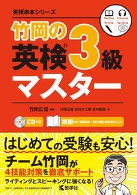 竹岡の英検3級マスター
