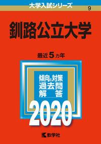 釧路公立大学 2020年版;No.9の表紙画像
