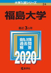 福島大学 2020年版;No.24