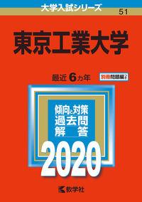 東京工業大学 2020年版;No.51