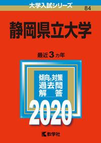 静岡県立大学 2020年版;No.84