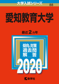 愛知教育大学 2020年版;No.88の表紙画像