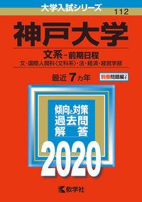 神戸大学(文系-前期日程)