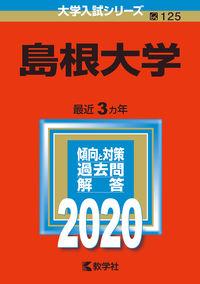 島根大学 2020年版;No.125の表紙画像