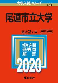 尾道市立大学の表紙画像