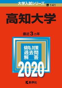 高知大学 2020年版;No.141の表紙画像