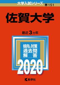 佐賀大学 2020年版;No.151の表紙画像