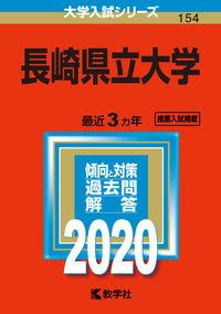 長崎県立大学の表紙画像