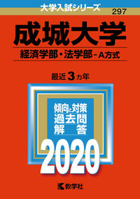 成城大学(経済学部・法学部-A方式)