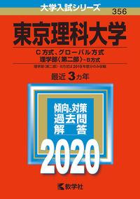 東京理科大学(C方式、グローバル方式、理学部〈第二部〉-B方式)