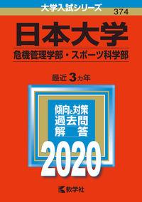 日本大学(危機管理学部・スポーツ科学部)