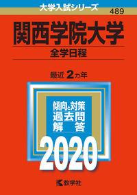関西学院大学(全学日程)