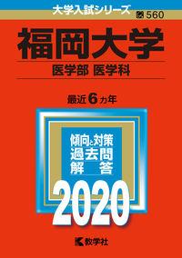 福岡大学(医学部〈医学科〉)の表紙画像