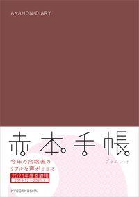 赤本手帳(2021年度受験用)プラムレッド