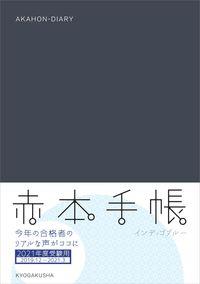 赤本手帳(2021年度受験用)インディゴブルー