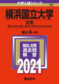 横浜国立大学(文系)