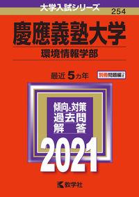 慶應義塾大学(環境情報学部)