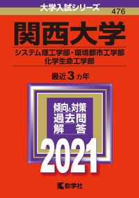 関西大学(システム理工学部・環境都市工学部・化学生命工学部)