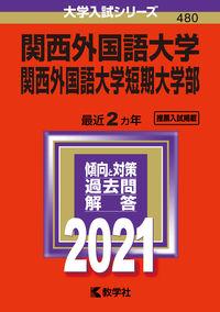関西外国語大学・関西外国語大学短期大学部