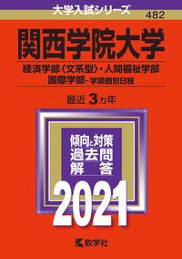 関西学院大学(経済学部〈文系型〉・人間福祉学部・国際学部-学部個別日程)