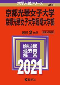 京都光華女子大学・京都光華女子大学短期大学部
