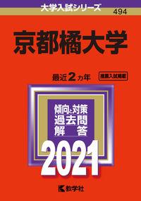 京都橘大学 2021年版;No.494