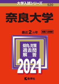 奈良大学 2021年版;No.520