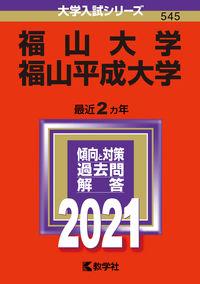 福山大学/福山平成大学