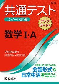 共通テスト スマート対策 数学Ⅰ・A [アップデート版]