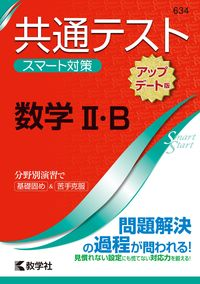 共通テスト スマート対策 数学Ⅱ・B [アップデート版]