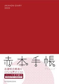 赤本手帳(2022年度受験用)プラムレッド